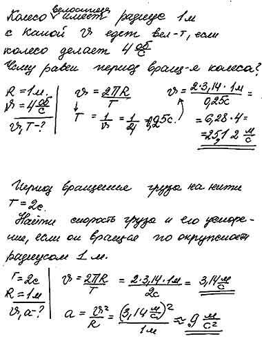 В любой момент времени для треугольника oab справедлива теорема пифагора: составляя полную систему кинематических уравнений, описывающих движение точки, нужно записать в виде вспомогательных уравнений все дополнительные условия задачи, после чего, проверив число неизвестных в полученной системе уравнений, можно приступать к ее решению относительно искомых величин.